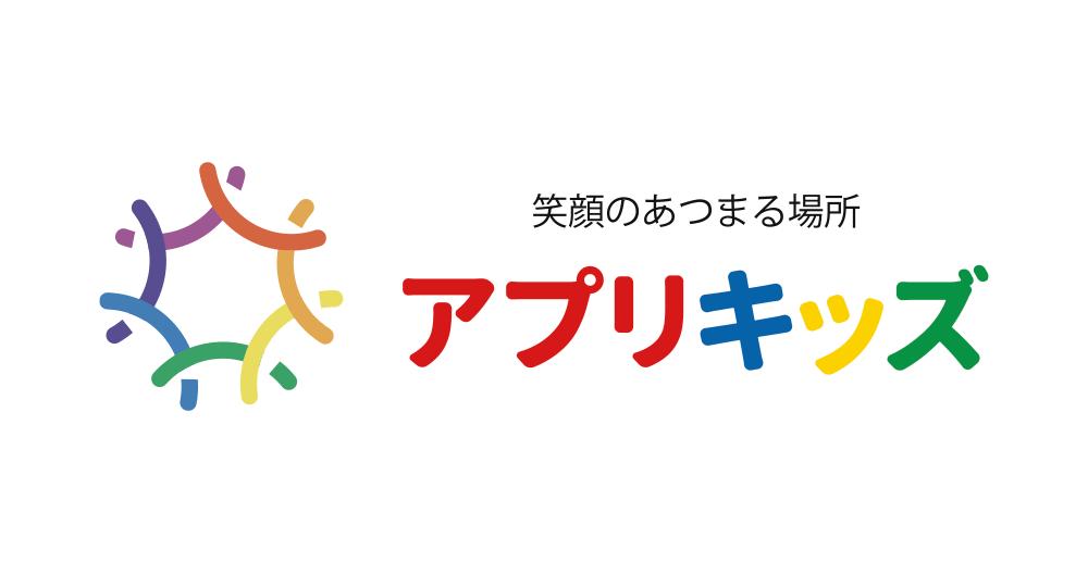 児童発達支援事業所 アプリキッズ