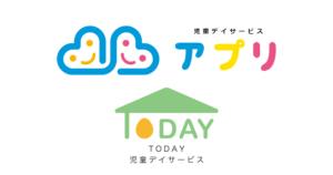 児童デイサービスアプリ TODAY児童デイサービス